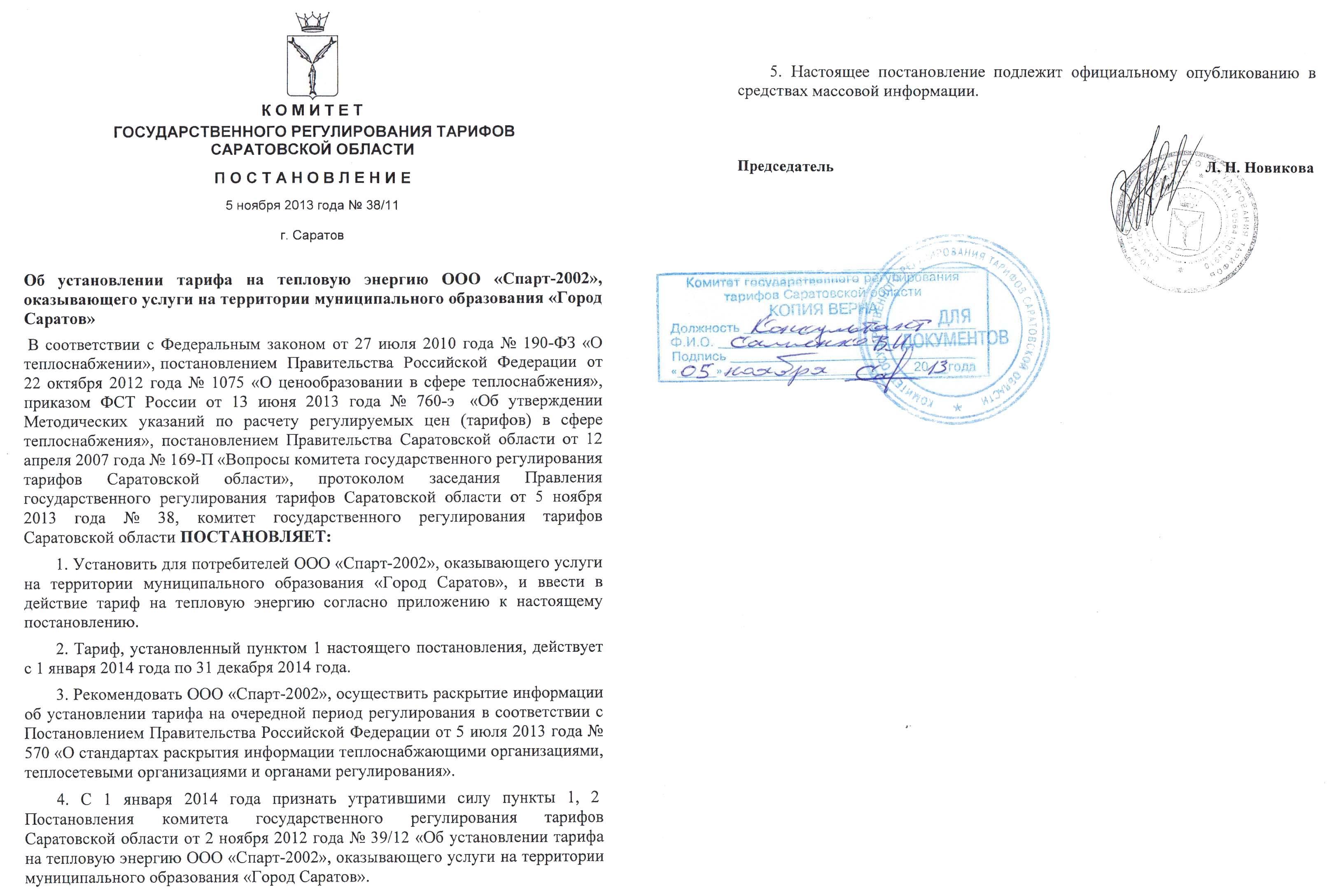 Башкортостан по тарифам от 11 января 2012 года 1 об установлении тарифов на электрическую энергию, поставляемую