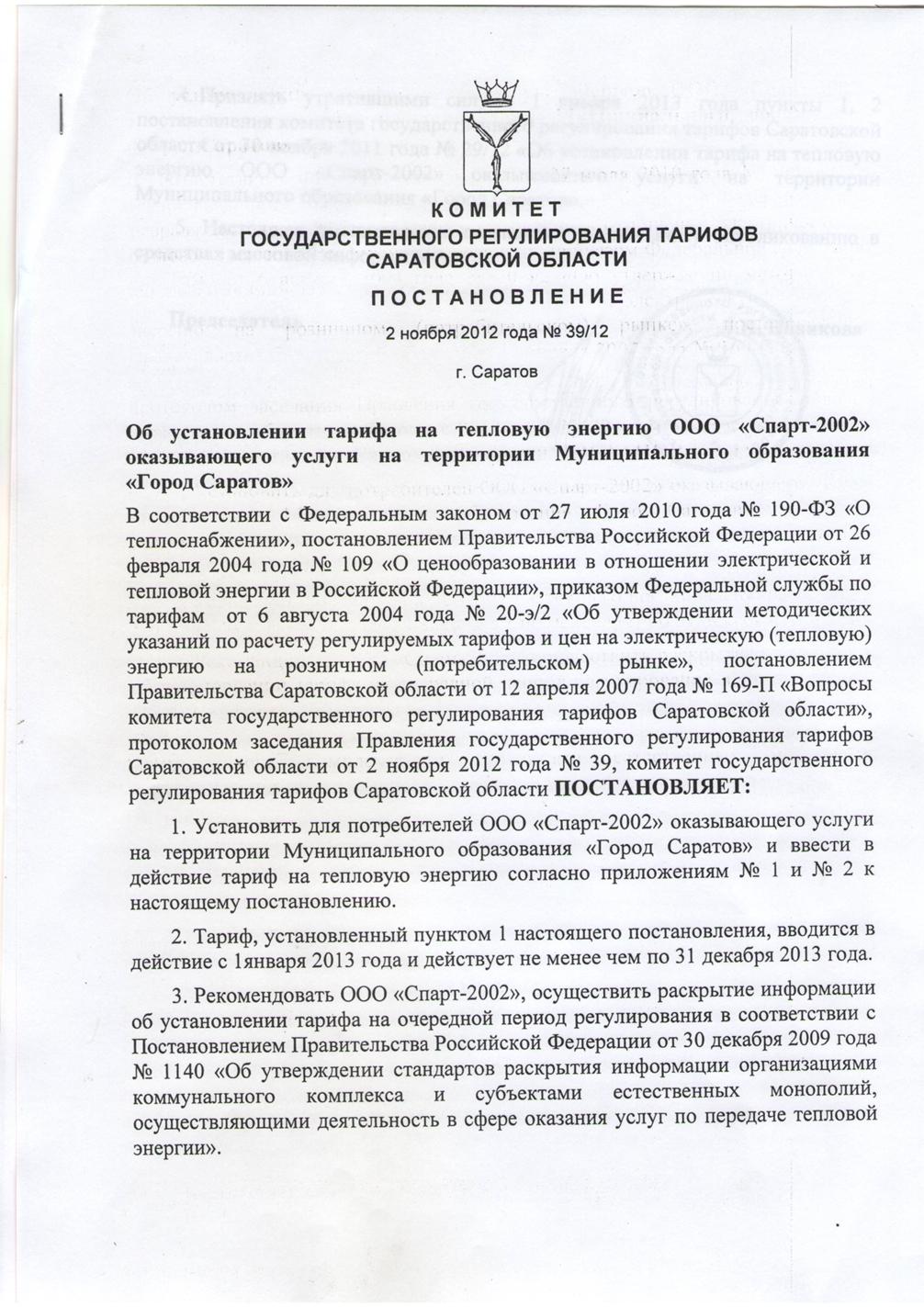 По требованию прокуратуры в самарской области снижены темпы роста тарифов на воду и тепло https